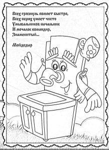 raskraska-stihi-zagadki-217x300 Раскраски-загадки