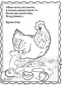 raskraskami-zagadki-kartinkami-218x300 Раскраски-загадки