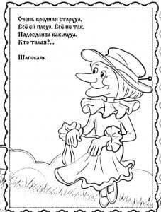раскраски со стихами для детей загадки