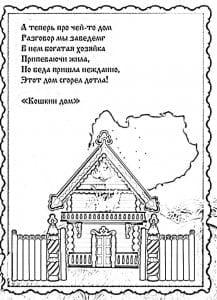 раскраски со стихами загадки детские