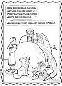 raskraski-so-stihami-zagadki-detskie-217x300 Раскраски-загадки