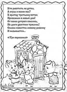 raskraski-zagadki-devochek-220x300 Раскраски-загадки