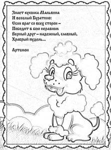 раскраски загадки стихи детские