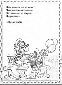raskraski-zagadki-stihi-detskie-219x300 Раскраски-загадки