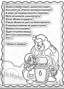 so-stihami-raspechatat-zagadki-raskraski-217x300 Раскраски-загадки