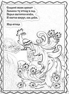 so-stihami-zagadki-raskraski-221x300 Раскраски-загадки