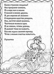 стихи детские раскраски загадки