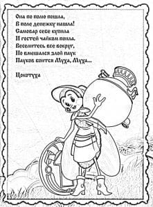 стихи раскраски детей загадки