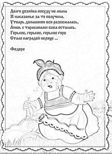 загадки детские раскраски со стихами