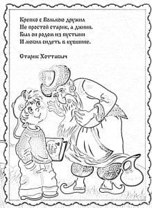 zagadki-devochek-raskraski-219x300 Раскраски-загадки