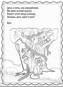 zagadki-kartinkami-raskraskami-217x300 Раскраски-загадки