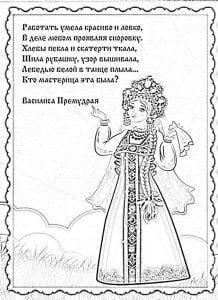 zagadki-stihi-detskie-raskraski-218x300 Раскраски-загадки