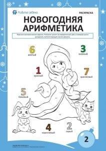 Новогодняя раскраска арифметика Снегурочка