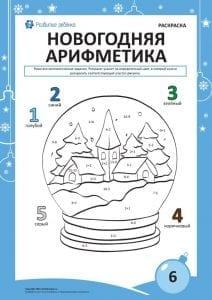 Новогодняя раскраска арифметика волшебный шар