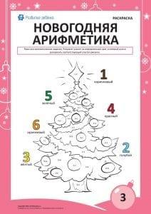 Новогодняя раскраска арифметика елочка