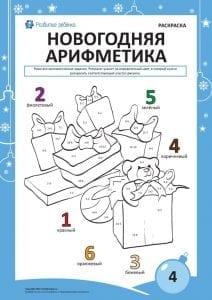 Новогодняя раскраска арифметика подарки