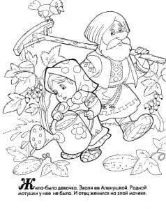 герои русских сказок раскраска (32)