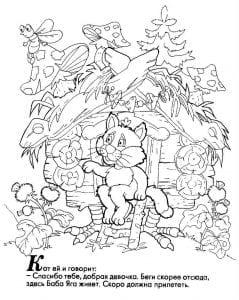 герои русских сказок раскраска (36)