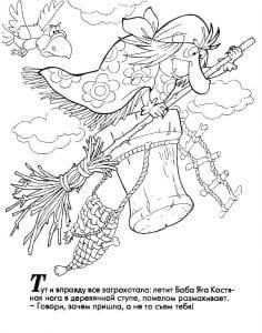 герои русских сказок раскраска (37)