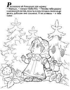 герои русских сказок раскраска (38)