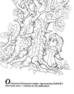 герои русских сказок раскраска (44)