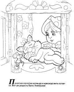 герои русских сказок раскраска (47)