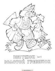 герои русских сказок раскраска (70)