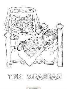 герои русских сказок раскраска (72)