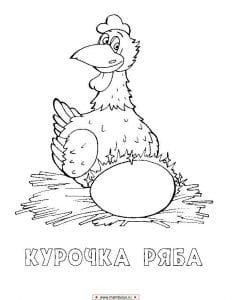 герои русских сказок раскраска (73)
