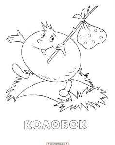 герои русских сказок раскраска (74)