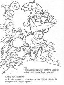 раскраска Зайкина избушка (8)