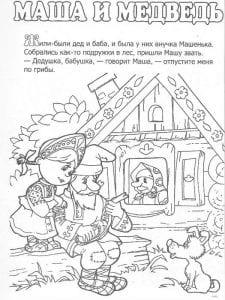 раскраска Маша и Медведь сказка (1)