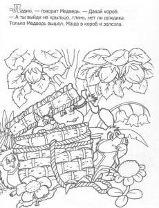 раскраска Маша и Медведь сказка (12)