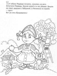раскраска Маша и Медведь сказка (16)