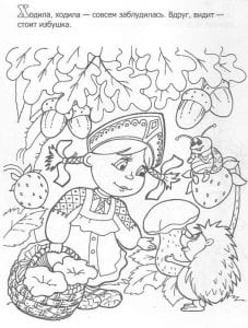 раскраска Маша и Медведь сказка (4)
