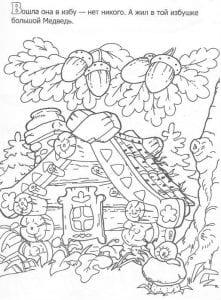 раскраска Маша и Медведь сказка (5)