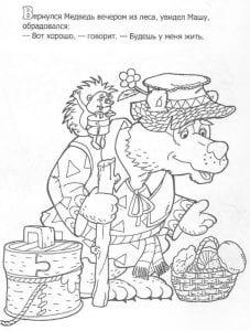 раскраска Маша и Медведь сказка (6)