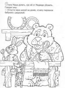 раскраска Маша и Медведь сказка (9)