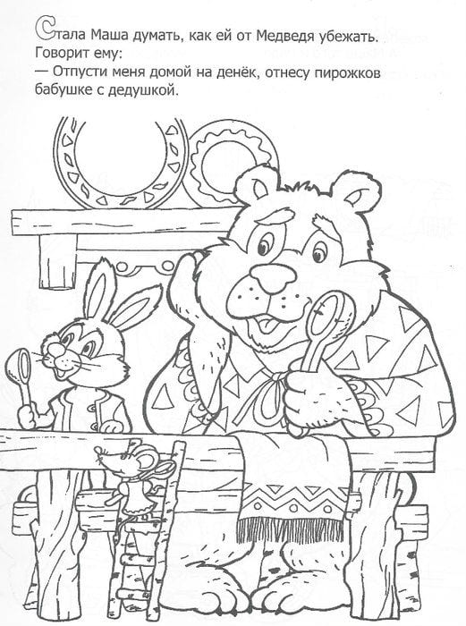 сказка маша и медведь раскраска распечатать том