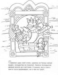 раскраска Царевна Несмеяна (13)