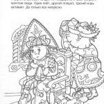 раскраска Царевна Несмеяна (5)