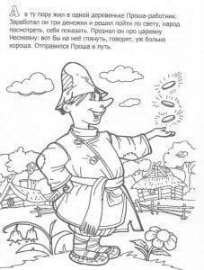 раскраска Царевна Несмеяна (6)