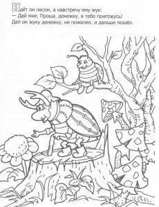 раскраска Царевна Несмеяна (9)