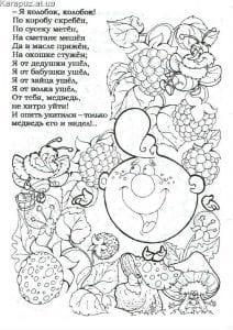 раскраска колобок (10)