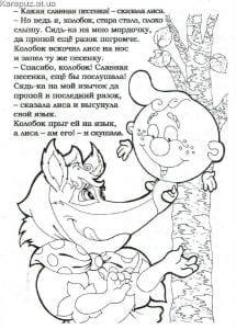 раскраска колобок (13)