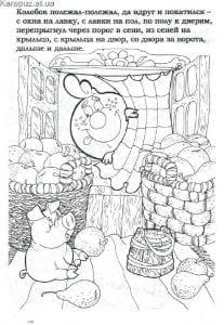 раскраска колобок (4)