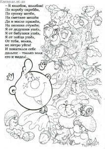 раскраска колобок (8)