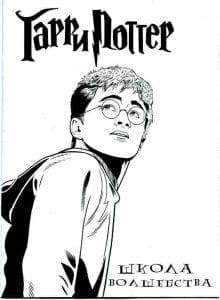 Гарри Поттер раскраска