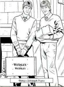 Братья Уизли раскраска