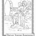 бесплатно на тему православие раскраски 1